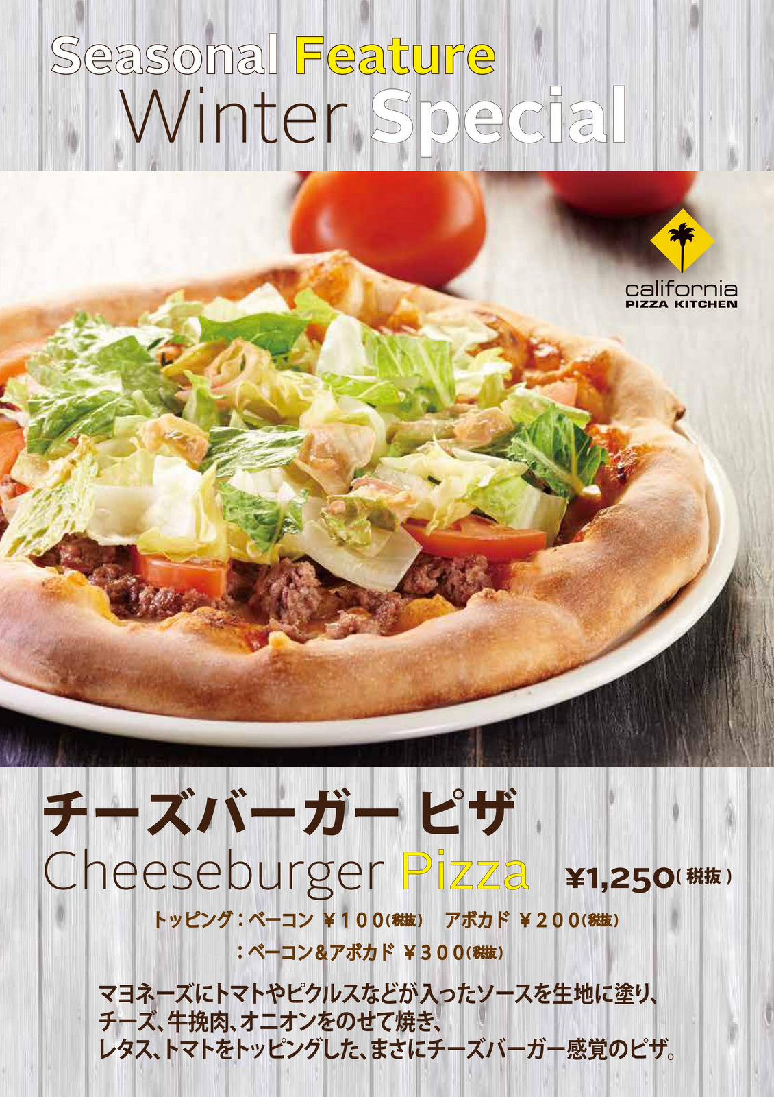 CPK_2月Special